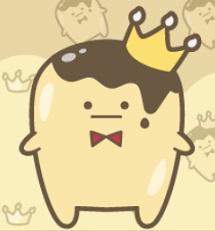 王様プリン