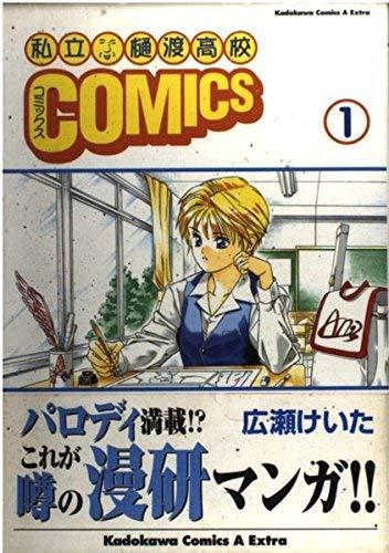 私立樋渡高校COMICS