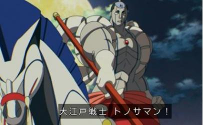 大江戸戦士トノサマン