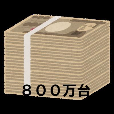 年収800万円台
