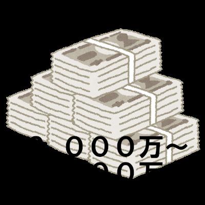 年収2,000~2,500万円
