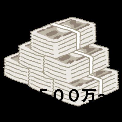 年収2,500万円越