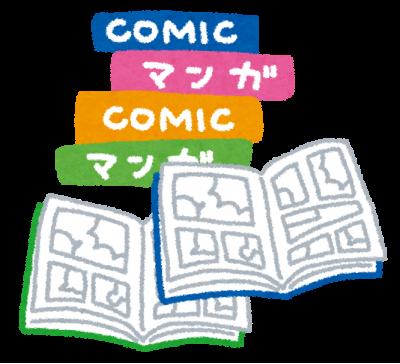 漫画(読書)