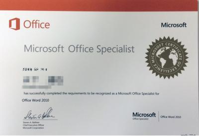 マイクロソフトオフィススペシャリスト