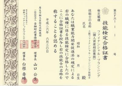 ファイナンシャル・プランニング技能士