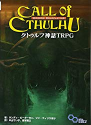 クトゥルフ神話TRPG