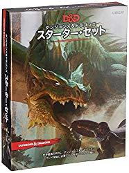 ダンジョンズ&ドラゴンズ 第5版