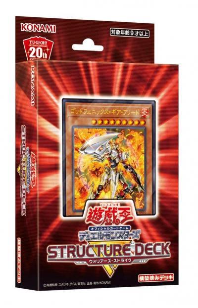 遊☆戯☆王オフィシャルカードゲーム