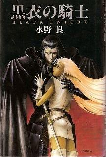 黒衣の騎士