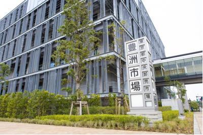 東京都中央卸売市場 豊洲市場