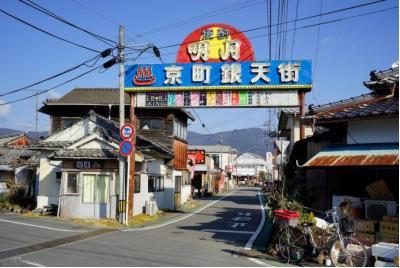 京町温泉郷
