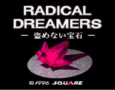 ラジカル・ドリーマーズ -盗めない宝石-