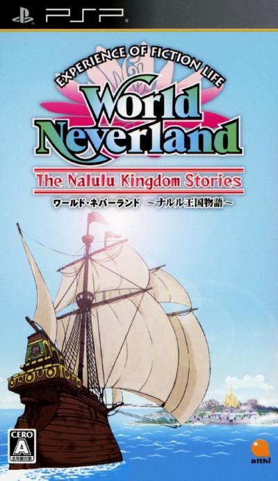 ワールド・ネバーランド ~ナルル王国物語~