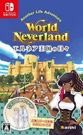 ワールド・ネバーランド エルネア王国の日々