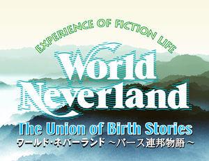 ワールド・ネバーランド 〜バース連邦物語〜