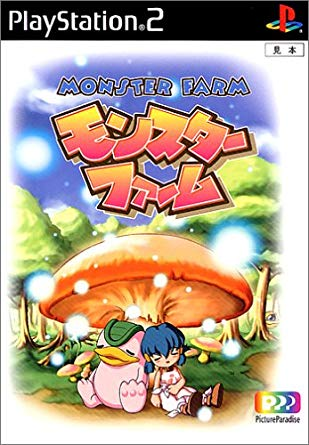 モンスターファーム(PS2版)