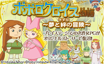 ポポロクロイス物語〜夢と絆の冒険〜