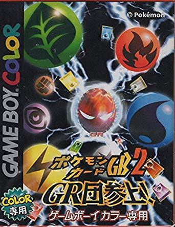 ポケモンカードGB2 GR団参上!