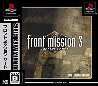 FRONT MISSION3