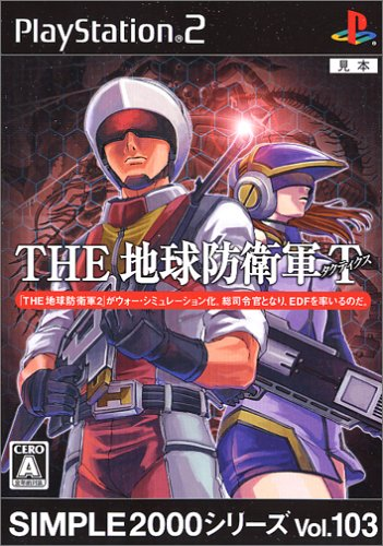 SIMPLE2000シリーズ Vol.103 THE 地球防衛軍タクティクス