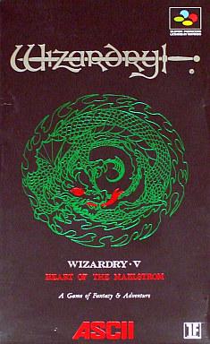 Wizardry #5(災渦の中心)