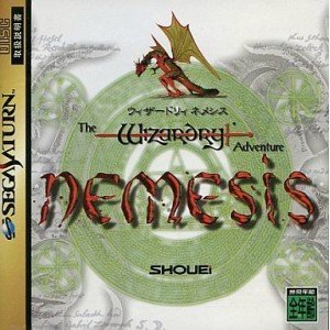The Wizardry Nemesis Adventure