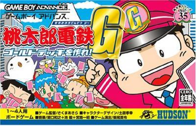 桃太郎電鉄G ゴールド・デッキを作れ!
