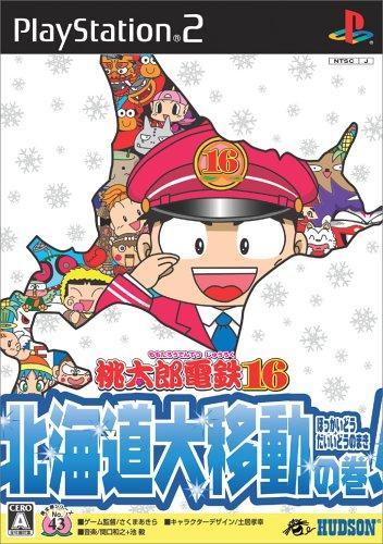 桃太郎電鉄16 北海道大移動の巻!