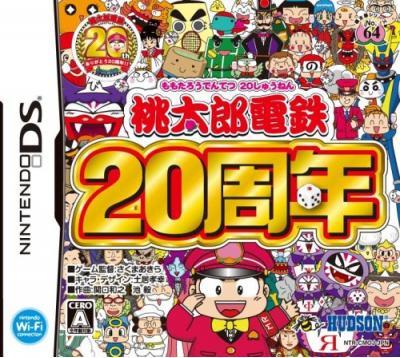 桃太郎電鉄20周年
