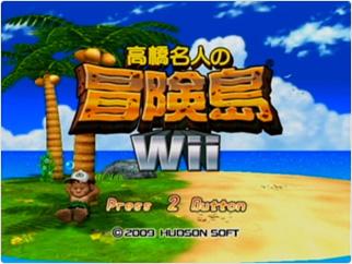 高橋名人の冒険島Wii