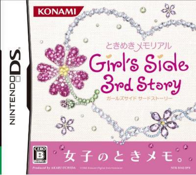 ときめきメモリアル Girl's Side 3rd Story