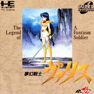 夢幻戦士ヴァリス Legend of a Fantasm Soldier