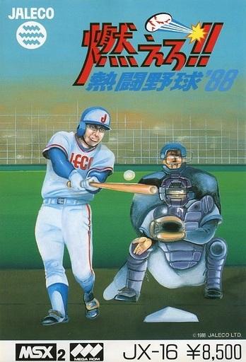 燃えろ!!熱闘野球'88