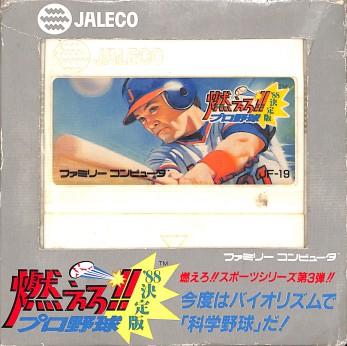 燃えろ!!プロ野球'88 決定版