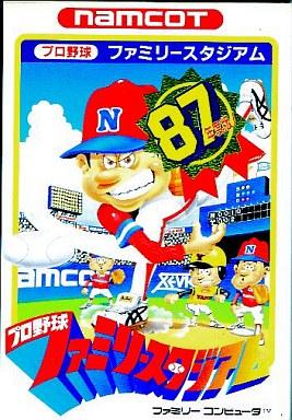 プロ野球ファミリースタジアム'87