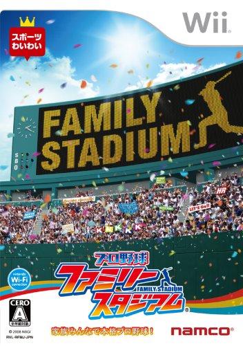 プロ野球ファミリースタジアム(Wii)