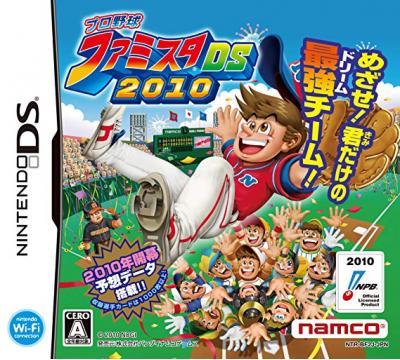 プロ野球 ファミスタDS2010