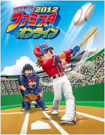 プロ野球 ファミスタオンライン