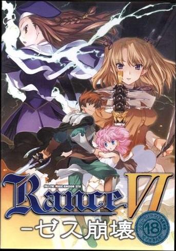 Rance VI -ゼス崩壊-