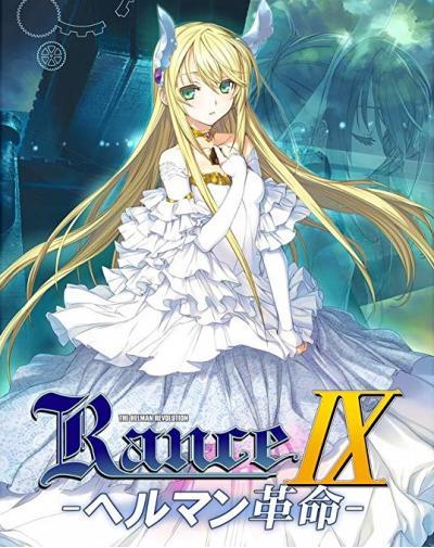 Rance IX -ヘルマン革命-