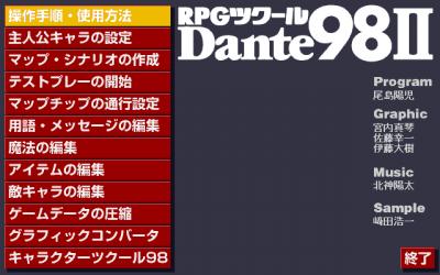 RPGツクール Dante98 II