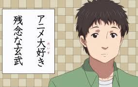 亀田 元気(残念な玄武)