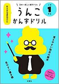 日本一楽しい漢字ドリル
