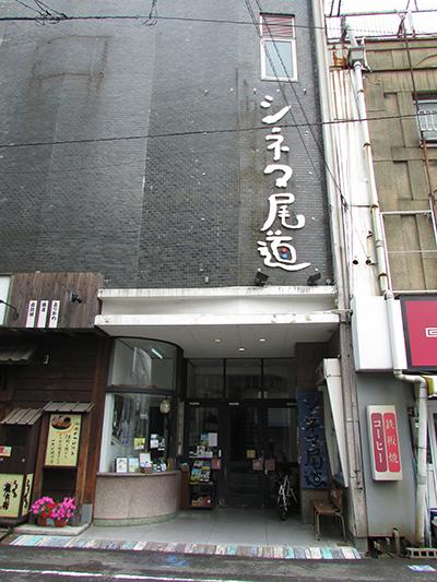 シネマ尾道