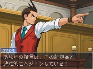逆転裁判4