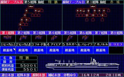 大海令 ~大日本帝国海軍の軌跡~