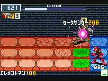 ロックマンエグゼ6