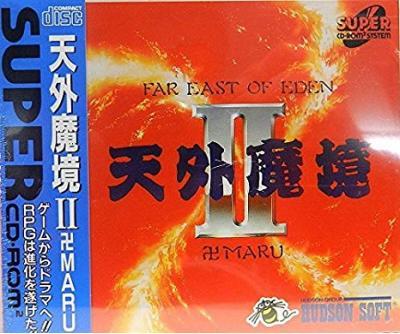 天外魔境II 卍MARU