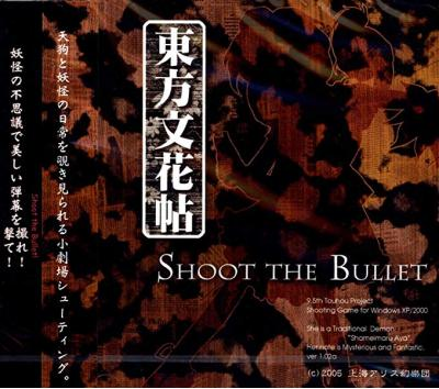 東方文花帖 〜 Shoot the Bullet.