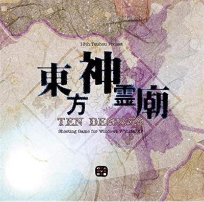 東方神霊廟 〜 Ten Desires.